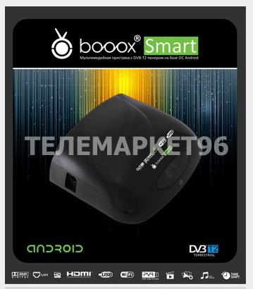 Цифровая эфирная ТВ приставка Booox SMART