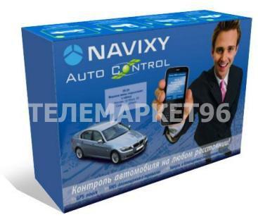 Автомобильная GSM/GPS сигнализация NAVIXY AutoControl