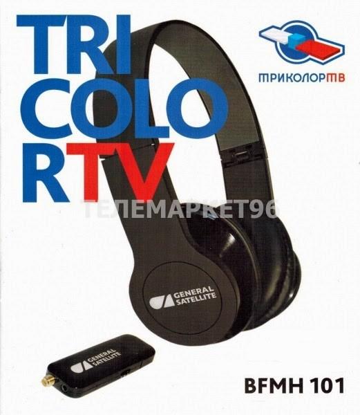 Комплект для прослушивания цифрового ТВ и радио GS BFMH-101