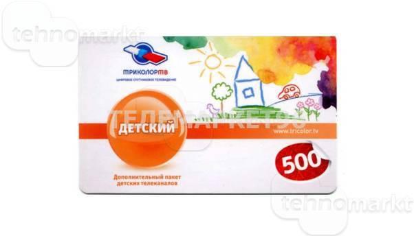"""Карта оплаты """"Детский"""" Триколор ТВ"""
