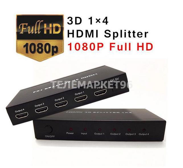 Активный делитель HDMI на 4 выхода