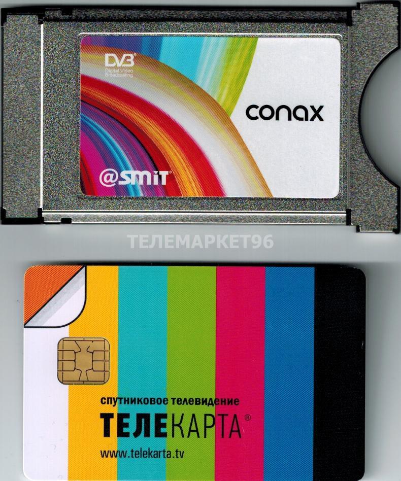 Модуль доступа Телекарта с картой