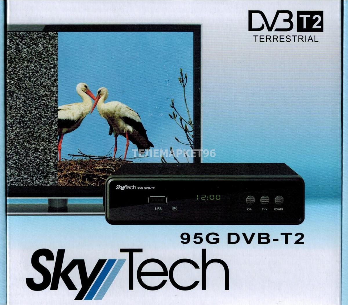 ТВ приставка цифровая эфирная с мультимедиаплеером SkyTech 95G DVB-T2